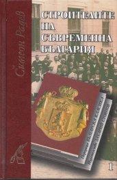 Строителите на съвременна България Т.1-2/ Комплект - лукс.