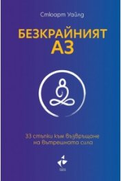 Безкрайният Аз. 33 стъпки към възвръщане на вътрешната сила