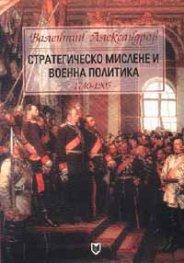 Стратегическо мислене и военна политика 1740-1905