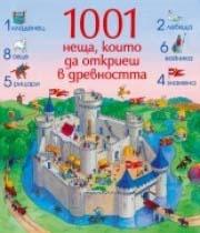 1001 неща, които да откриеш в древността/ Книга-игра