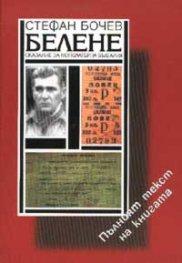 Белене. Сказание за концлагерна България