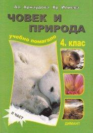 *Човек и природа. Учебно помагало 4 клас Ч. 2
