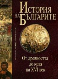 История на българите Т.1: От древността до края на XVI