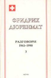 Фридрих Дюренмат: Разговори 1961-1990 Ч.3