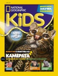 National Geographic KIDS България 4/2019