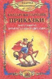 Български народни приказки за Крали Марко
