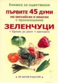 Книжка за оцветяване: Зеленчуци. Първите 45 думи на английски и немски с произношение