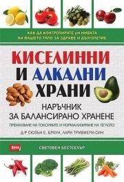 Киселинни и алкални храни: Наръчник за балансирано хранене