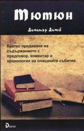 Тютюн от Димитър Димов. Кратко предаване на съдържанието с предговор, коментар и хронология на описаните събития
