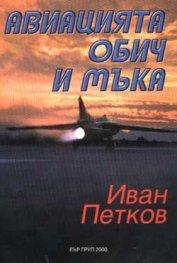 Авиацията - обич и мъка