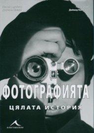 Фотографията - цялата история