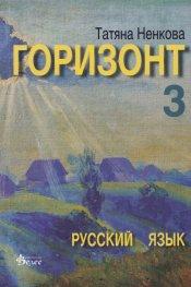 Горизонт 3: Русский язык для третьего года обучения