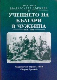 Българската държава и учението на българи в чужбина