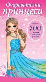 Очарователни принцеси. Повече от 200 стикера за многократна употреба