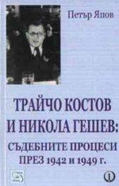 Трайчо Костов и Никола Гешев: Съдебните процеси през 1942 и 1949г.