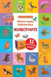 Моята първа библиотека: Животните (15 картонени книжки)
