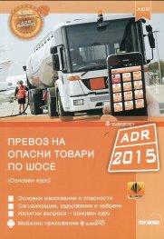 Превоз на опасни товари по шосе (Основен курс)/2019