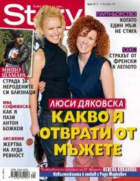 Story; Бр. 41/2012