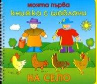 Моята първа книжка с шаблони: На село