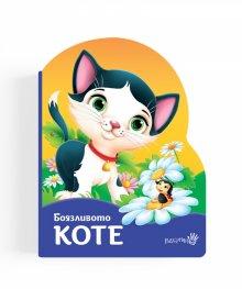 Боязливото коте (картонена книжка)