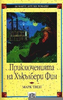 Приключенията на Хъкълбери Фин/ПАН