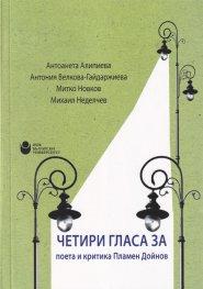 Четири гласа за поета и критика Пламен Дойнов