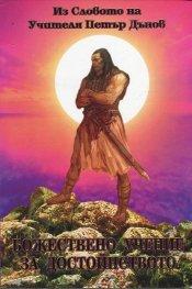 Божествено учение за достойнството