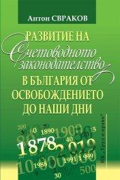 Развитие на счетоводното законодателство в България от Освобождението до наши дни
