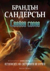 """Сияйни слова. Книга втора от """"Летописите на Светлината на Бурята"""""""