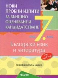 Нови пробни изпити за външно оценяване и кандидатстване след 7 клас. Български език и литература