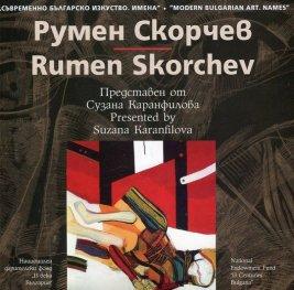 Съвременно българско изкуство. Имена: Румен Скорчев