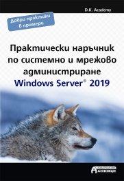 Практически наръчник по системно и мрежово администриране Windows Server 2019