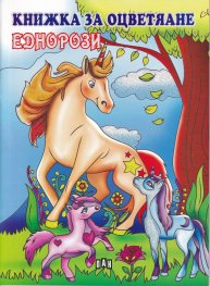 Книжка за оцветяване: Еднорози (голям формат)