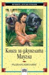 Книга за джунглата. Маугли