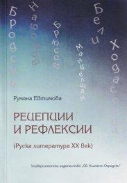 Рецепции и рефлексии (Руска литература ХХ век)