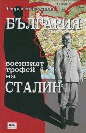 България- военният трофей на Сталин