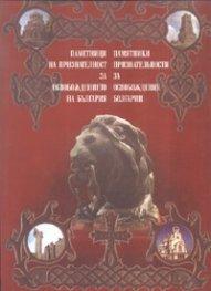 Паметници на признателност за Освобождението на България