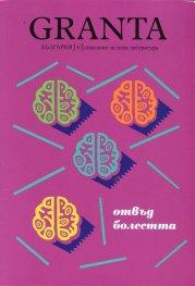 Granta България; Бр.6/ Списание за нова литература