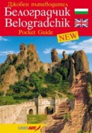 Пътеводител: Белоградчишките скали и крепостта/ бълг., англ.