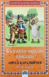 Български народни приказки; т.1 / Каралийчев