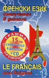 Френски език. Самоучител в диалози/ Промо пакет + CD