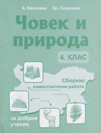 *Човек и природа за 4. клас: сборник самостоятелни работи