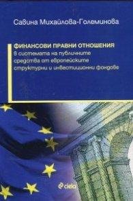 Финансови правни отношения в системата на публичните средства от европейските структурни и инвестиционни фондове