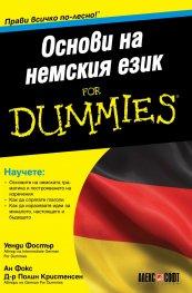 Основи на немския език for Dummies