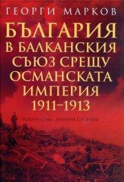България в Балканския съюз срещу Османската империя 1911 - 1913