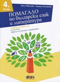 Помагало по български език и литература за 4 клас. Езикови упражнения, диктовки, задачи за четене с разбиране