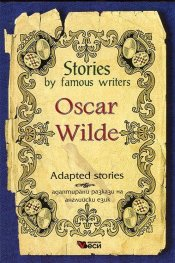 Stories by famous writers Oscar Wilde. Adapted stories