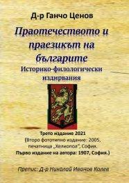 Праотечеството и праезикът на българите. Историко-филологически издирвания (трето издание 2021)