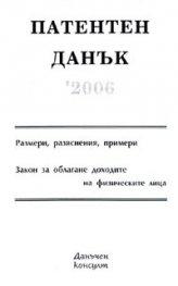 Патентен данък 2006