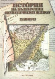 История на българския политически живот